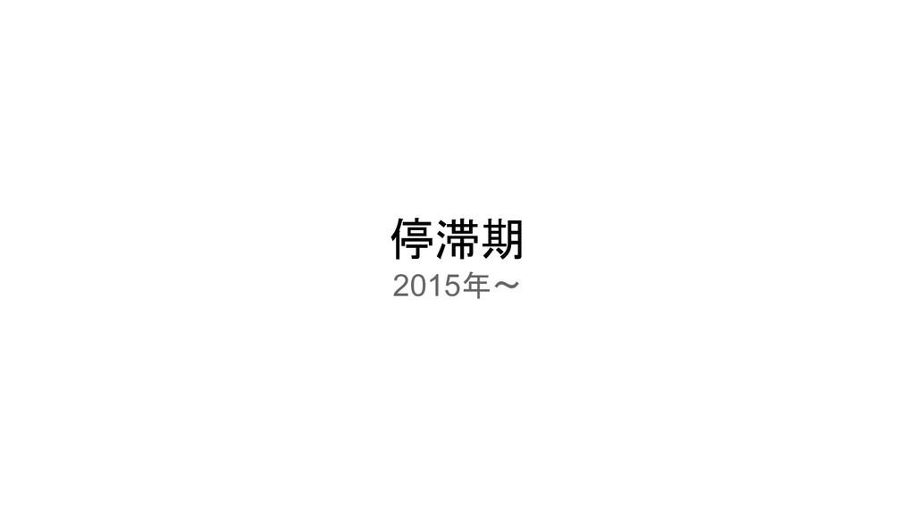 停滞期 2015年〜