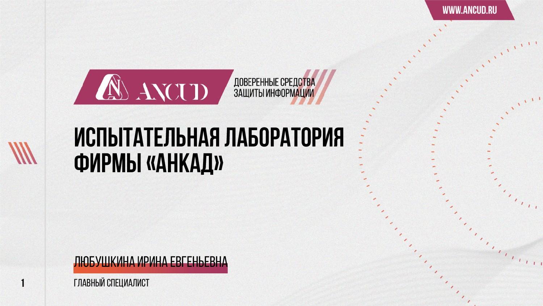 Любушкина Ирина Евгеньевна Главный специалист И...