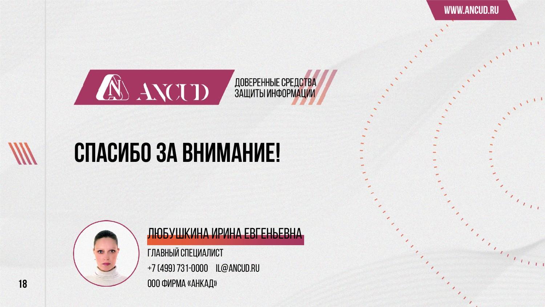 Любушкина Ирина Евгеньевна Главный специалист +...