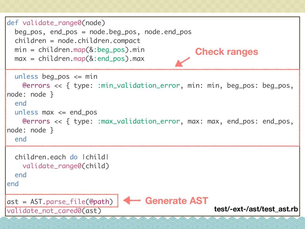 def validate_range0(node) beg_pos, end_pos = no...