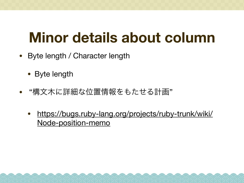 Minor details about column • Byte length / Char...