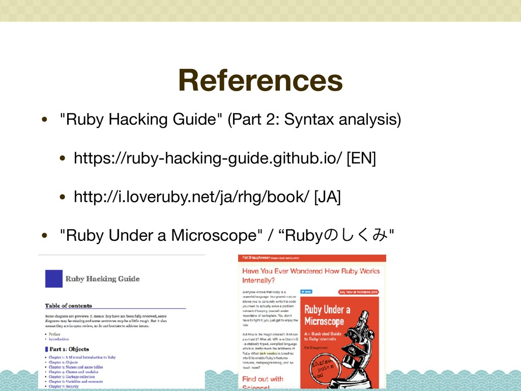 "References • ""Ruby Hacking Guide"" (Part 2: Synt..."