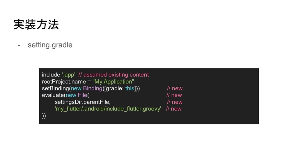 実装方法 - setting.gradle include ':app' // assumed...