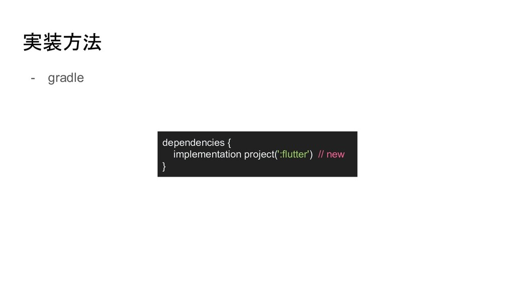 実装方法 - gradle dependencies { implementation pro...