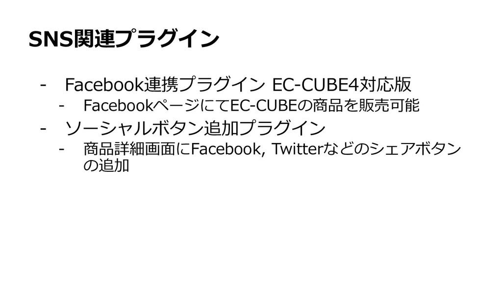 - U E -B T FC E - , 4 C