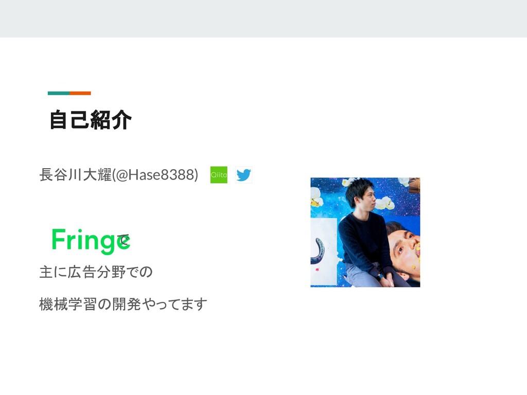 自己紹介 長谷川大耀(@Hase8388)         で 主に広告分野での 機械学習の開...