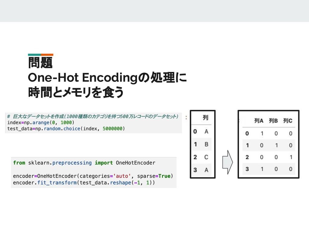問題 One-Hot Encodingの処理に 時間とメモリを食う