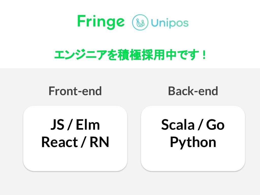 エンジニアを積極採用中です ! Front-end Back-end Scala / Go P...