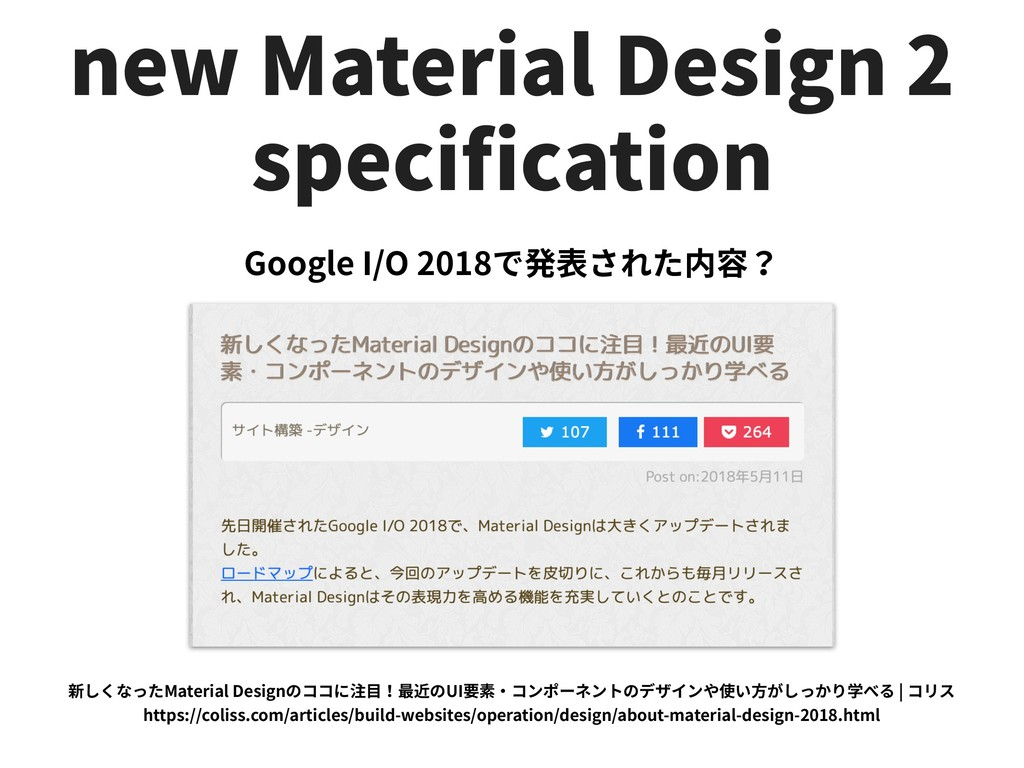 new Material Design 2 speci cation Material Des...
