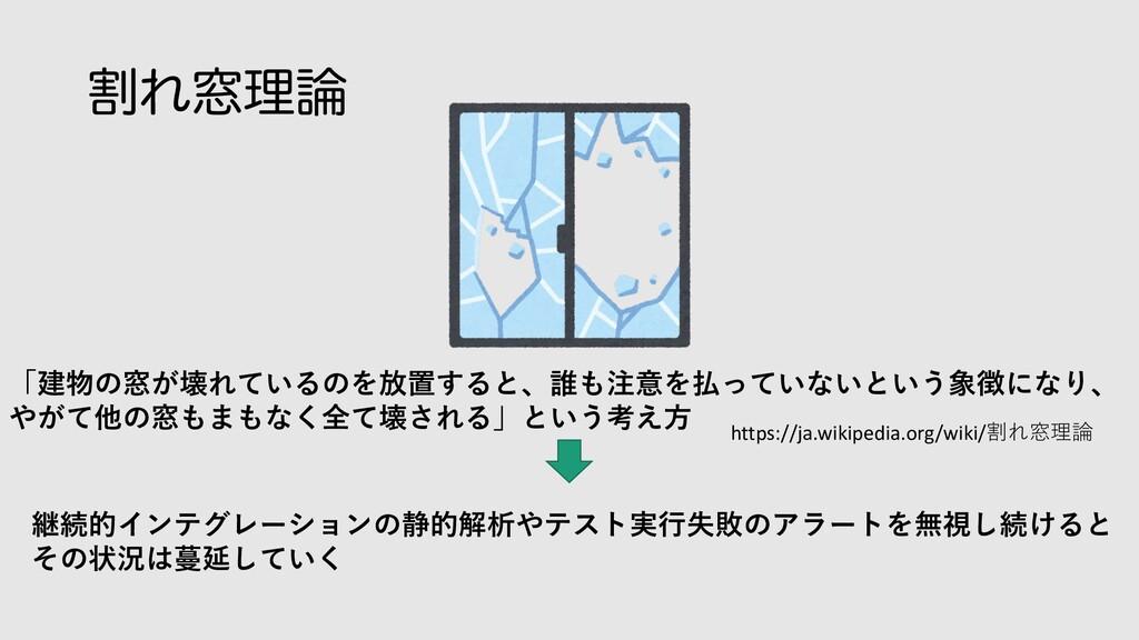 ׂΕ૭ཧ 「建物の窓が壊れているのを放置すると、誰も注意を払っていないという象徴になり、 や...