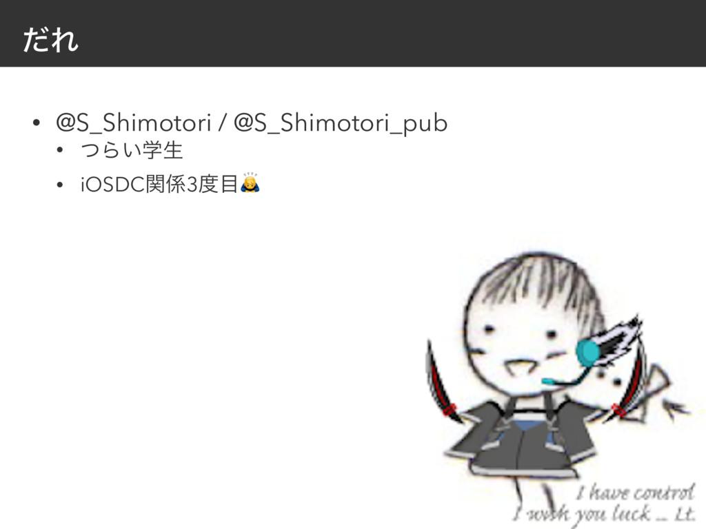 ͩΕ • @S_Shimotori / @S_Shimotori_pub • ͭΒֶ͍ੜ • ...