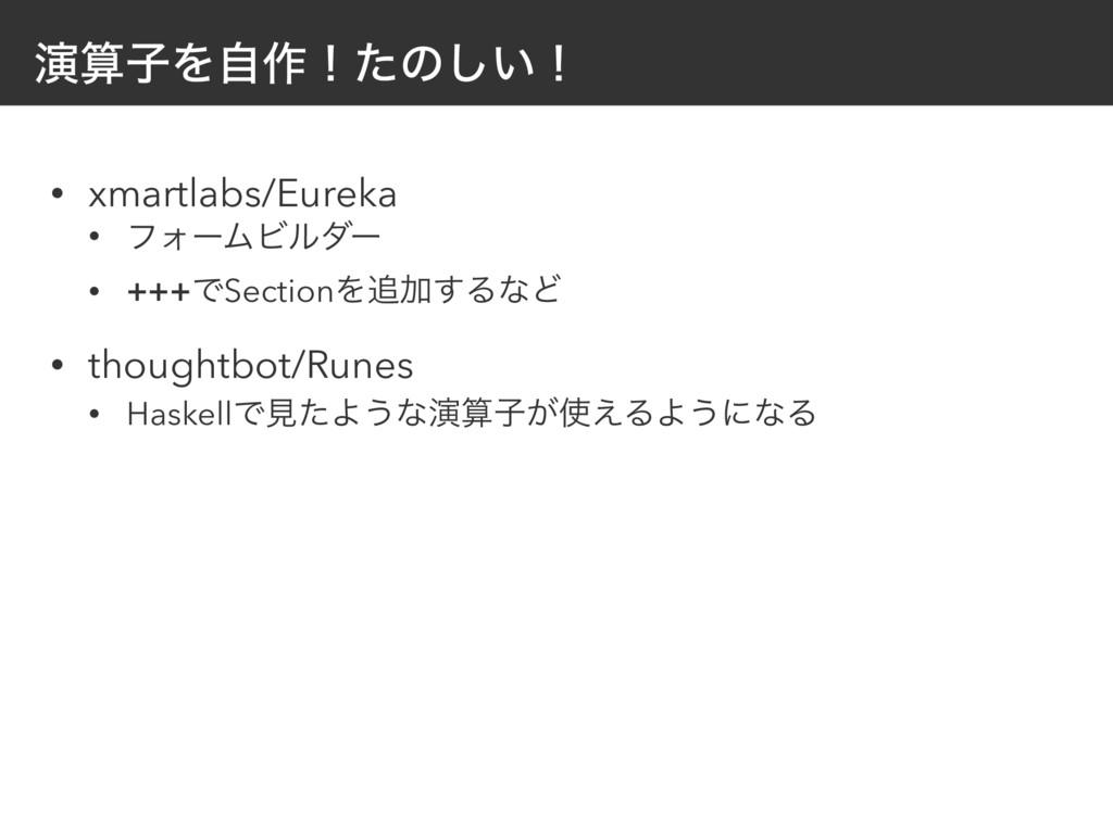 ԋࢠΛࣗ࡞ʂͨͷ͍͠ʂ • xmartlabs/Eureka • ϑΥʔϜϏϧμʔ • ++...