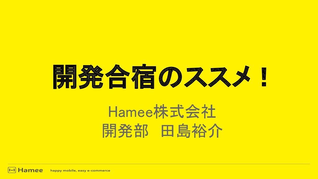 開発合宿のススメ! Hamee株式会社 開発部 田島裕介