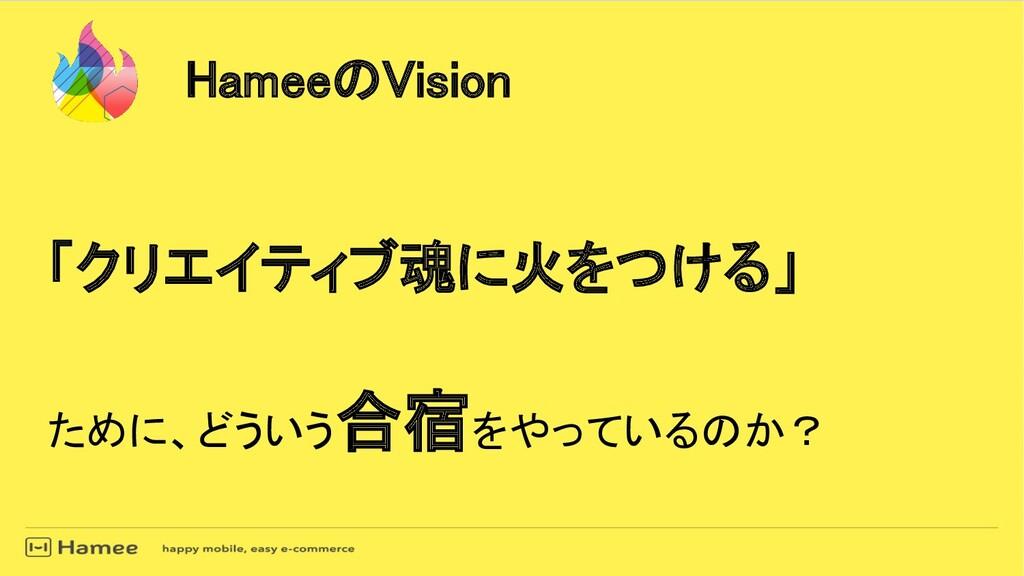 HameeのVision 「クリエイティブ魂に火をつける」  ために、どういう合宿をやっ...