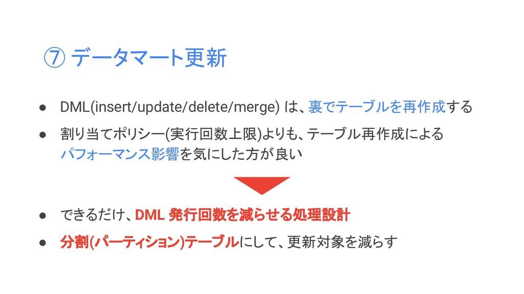 ⑦ データマート更新 ● DML(insert/update/delete/merge) は、...