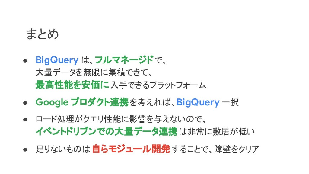 まとめ ● BigQuery は、フルマネージド で、 大量データを無限に集積できて、 最高性...