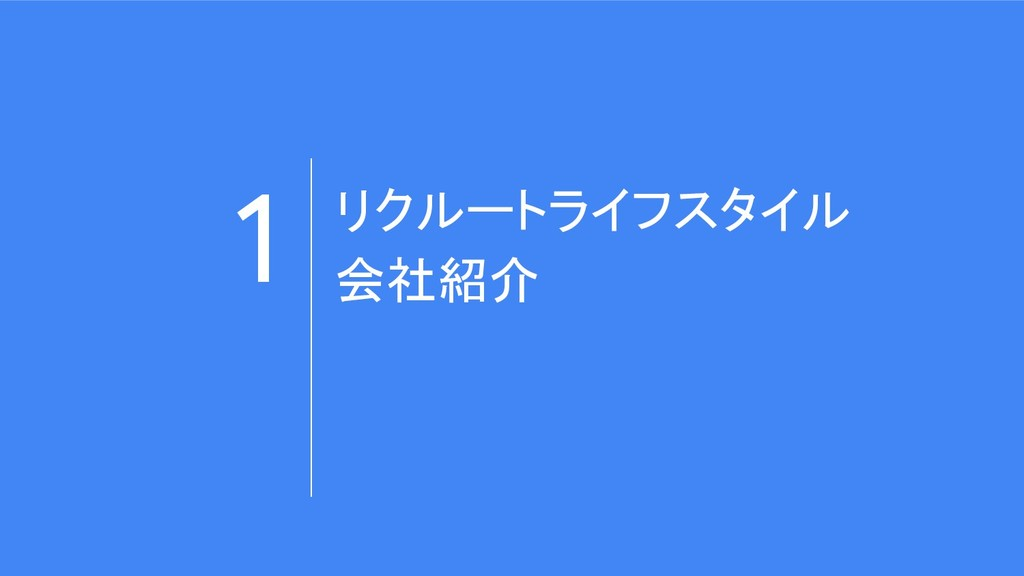 1 リクルートライフスタイル 会社紹介