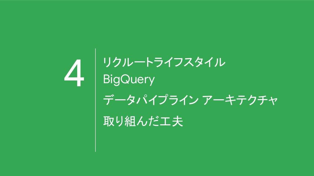 4 リクルートライフスタイル BigQuery データパイプライン アーキテクチャ 取り組んだ...