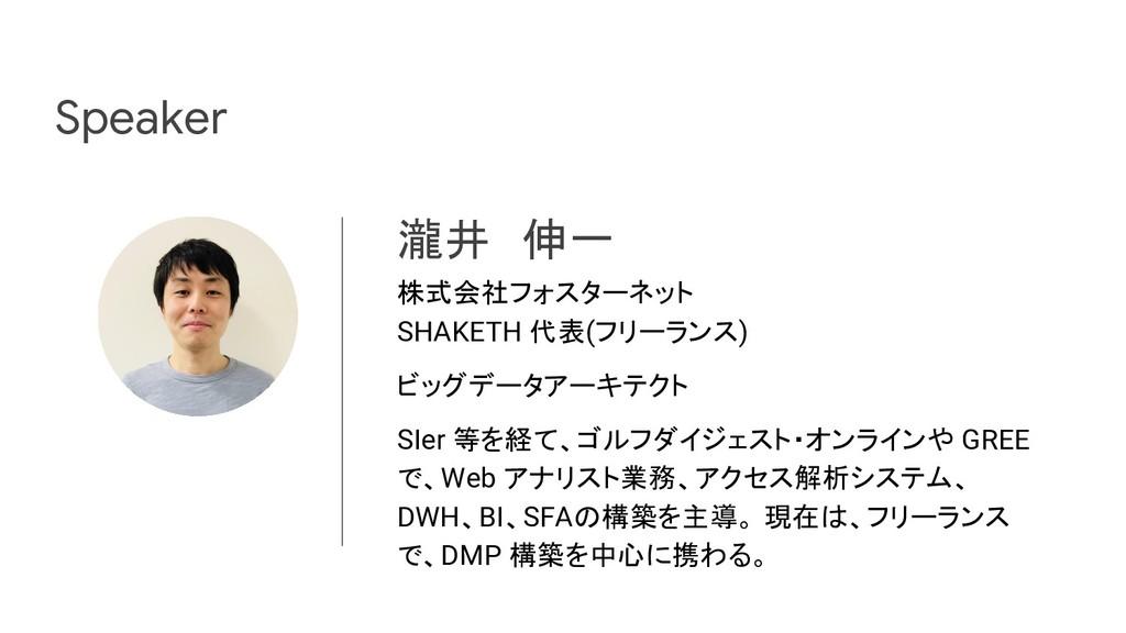瀧井 伸一 株式会社フォスターネット SHAKETH 代表(フリーランス) ビッグデータアーキ...