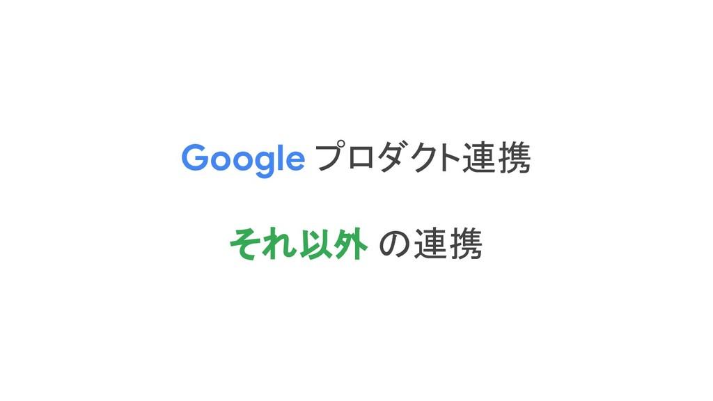 Google プロダクト連携 それ以外 の連携