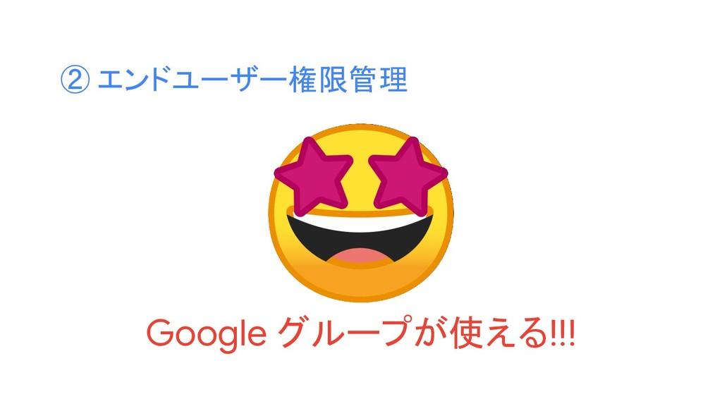 ② エンドユーザー権限管理 Google グループが使える!!!