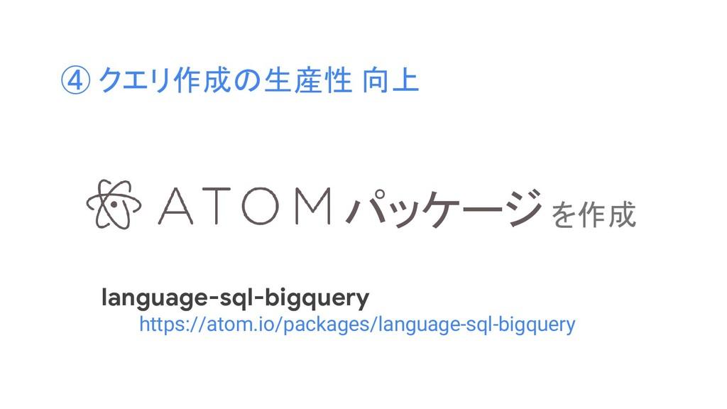 ④ クエリ作成の生産性 向上 https://atom.io/packages/languag...
