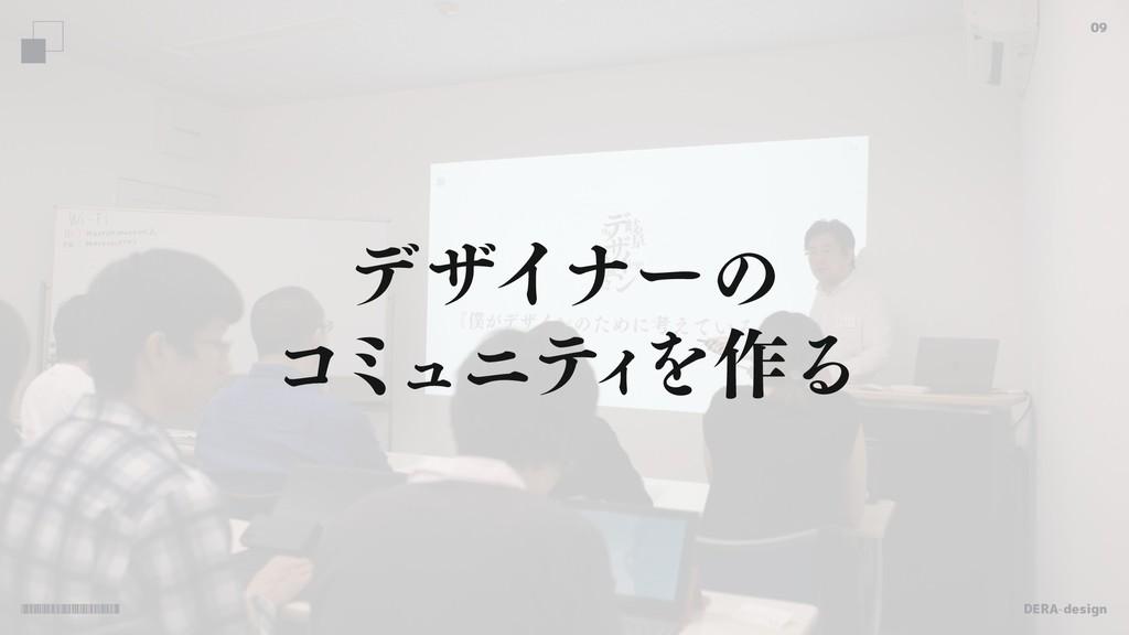 DERA-design 09 σβΠφʔͷ ίϛ ϡχς Ο Λ࡞Δ