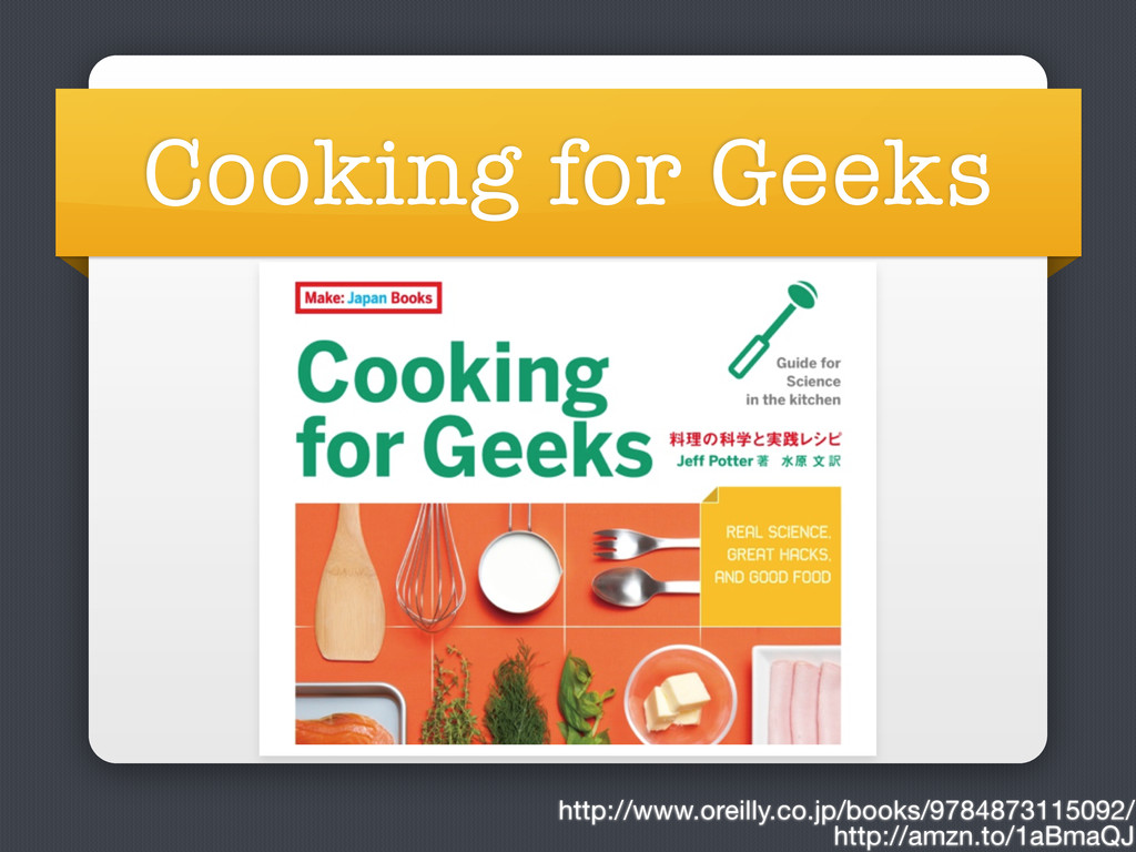 Cooking for Geeks http://www.oreilly.co.jp/book...