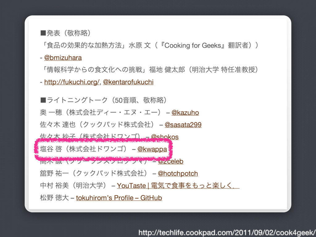 http://techlife.cookpad.com/2011/09/02/cook4gee...