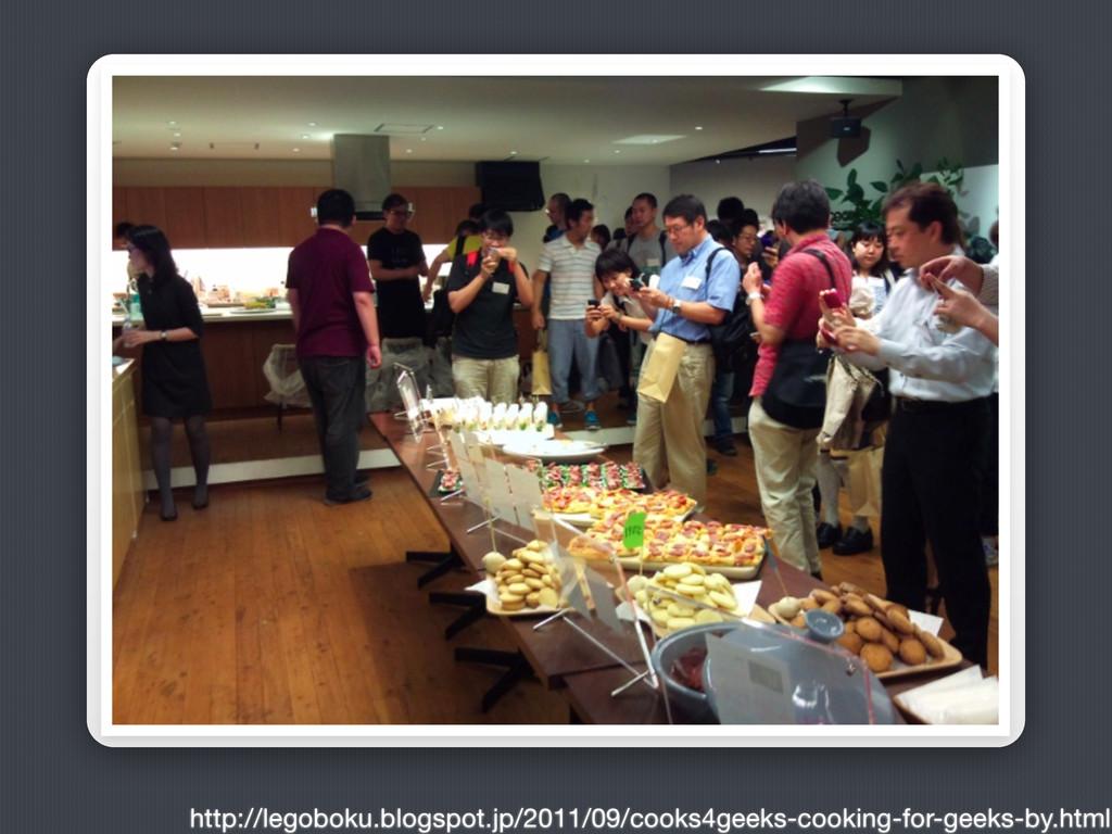 http://legoboku.blogspot.jp/2011/09/cooks4geeks...