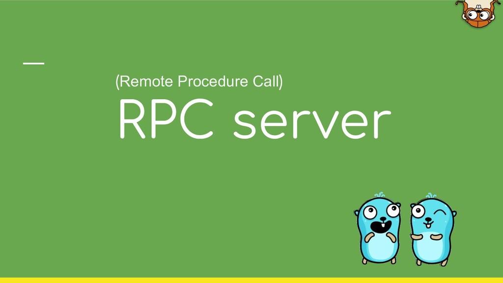 (Remote Procedure Call) RPC server