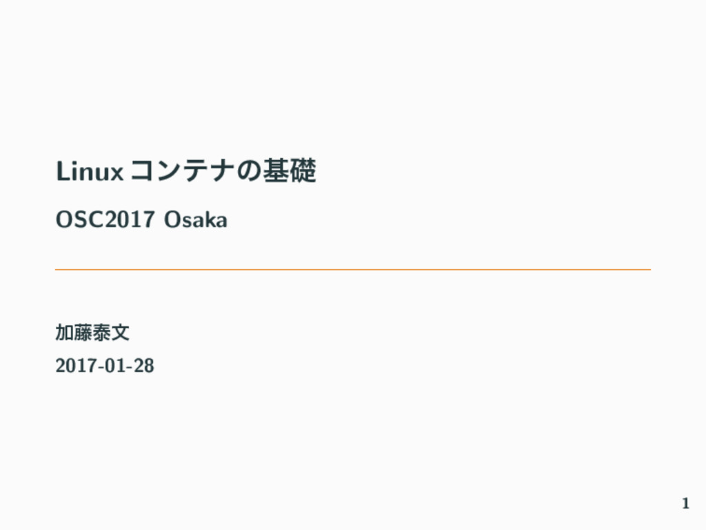 Linux ίϯςφͷجૅ OSC2017 Osaka Ճ౻ହจ 2017-01-28 1