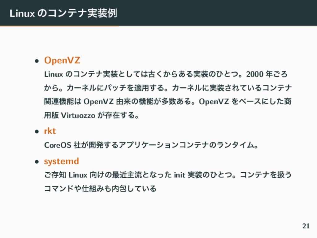 Linux ͷίϯςφ࣮ྫ • OpenVZ Linux ͷίϯςφ࣮ͱͯ͠ݹ͔͘Β͋Δ...