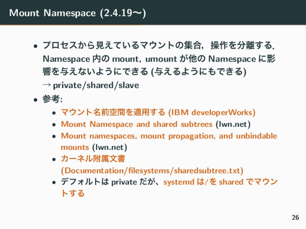 Mount Namespace (2.4.19ʙ) • ϓϩηε͔Βݟ͍͑ͯΔϚϯτͷू߹ɼ...