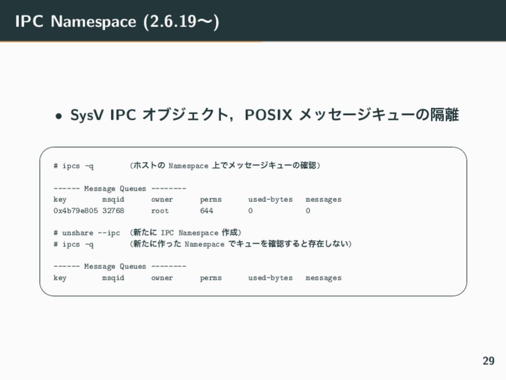 IPC Namespace (2.6.19ʙ) • SysV IPC ΦϒδΣΫτɼPOSIX...