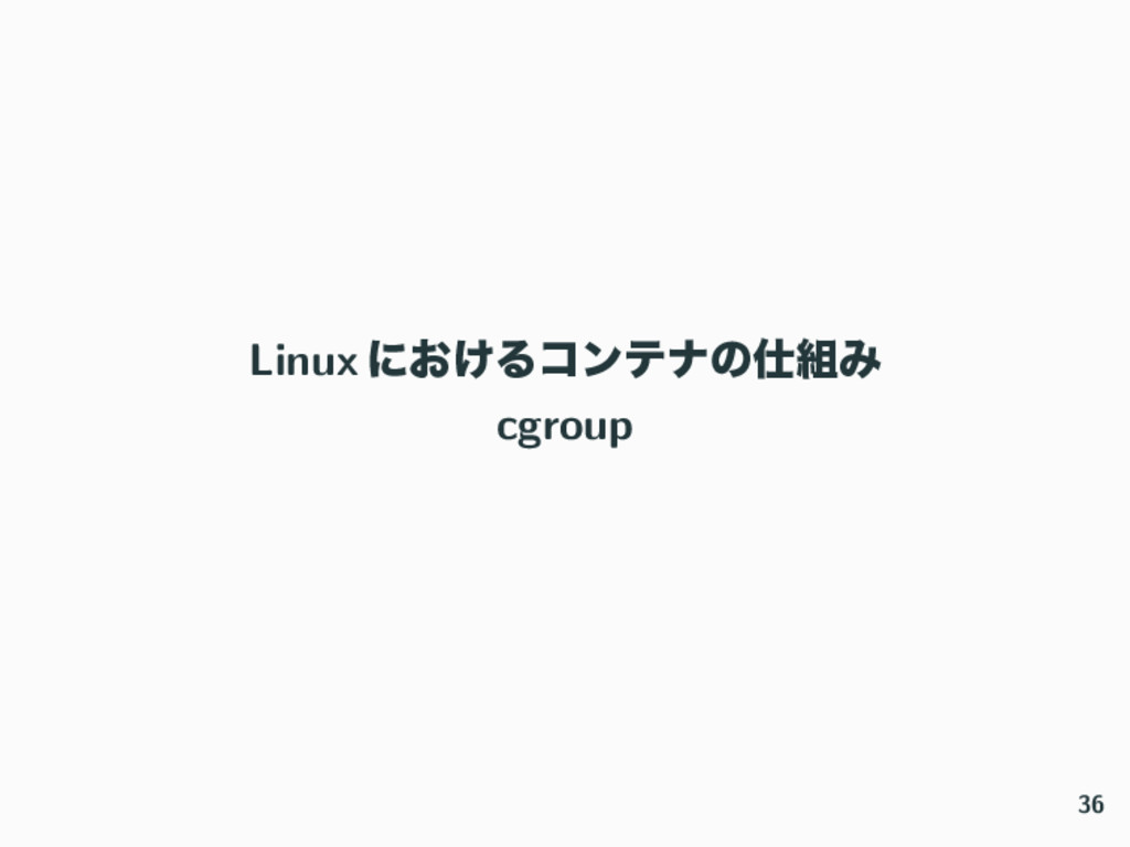 Linux ʹ͓͚ΔίϯςφͷΈ cgroup 36