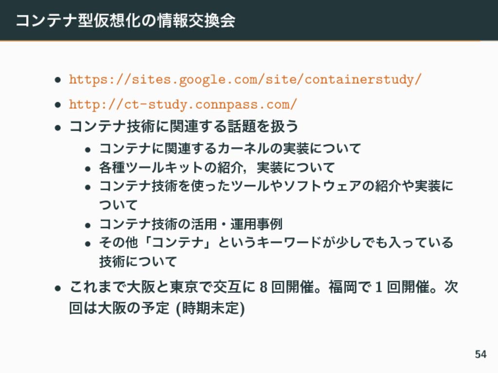 ίϯςφܕԾԽͷใަձ • https://sites.google.com/site/...