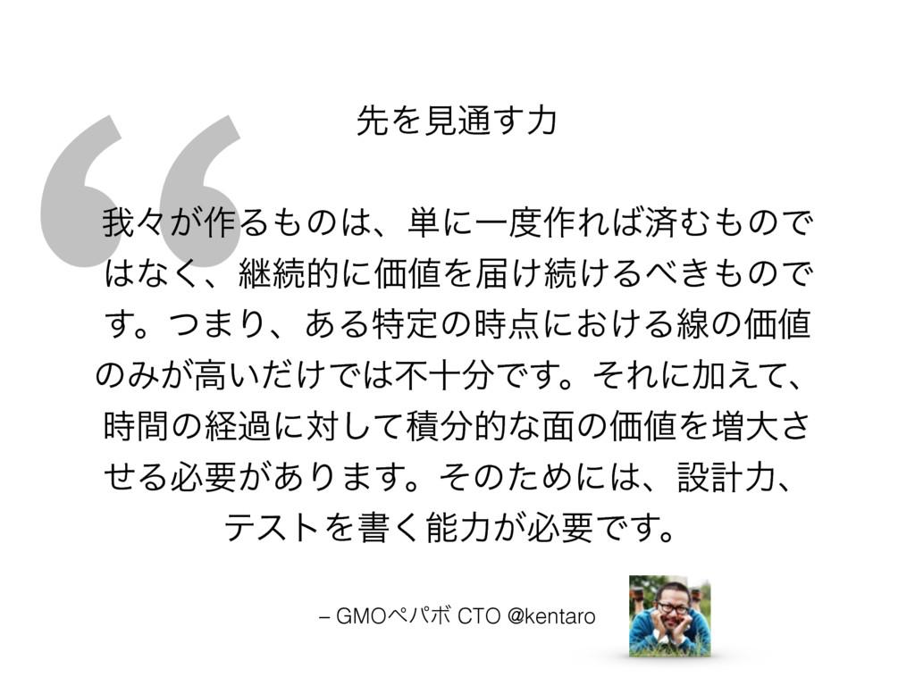 """"""" – GMOϖύϘ CTO @kentaro ઌΛݟ௨͢ྗ զʑ͕࡞Δͷɺ୯ʹҰ࡞Ε..."""