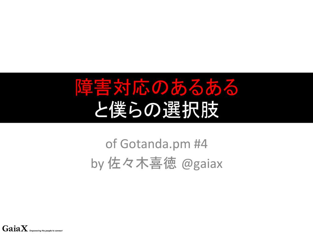 障害対応のあるある  と僕らの選択肢 of Gotanda.pm #4...