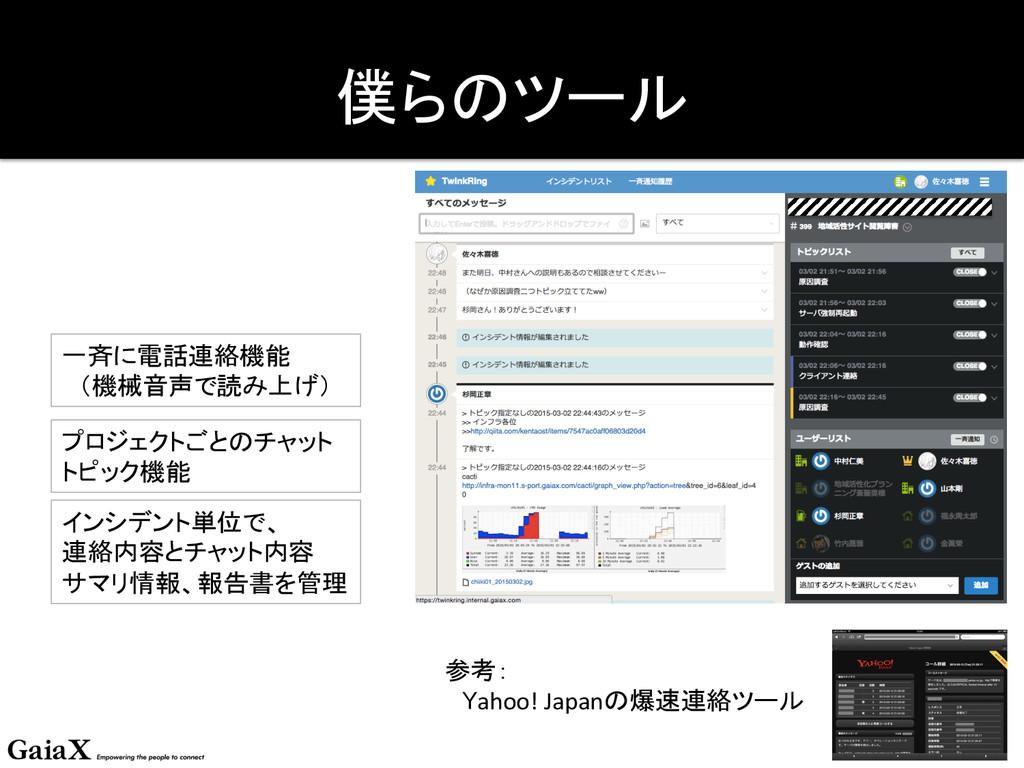 僕らのツール 参考:   Yahoo! Japanの爆速連絡ツール 一斉に...