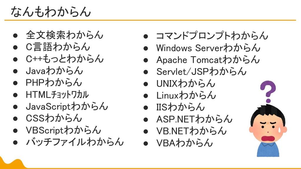 ● 全文検索わからん ● C言語わからん ● C++もっとわからん ● Javaわからん...