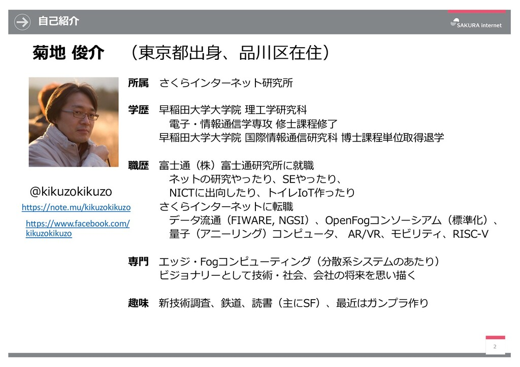 ⾃⼰紹介 2 菊地 俊介 (東京都出⾝、品川区在住) 所属 さくらインターネット研究所 学歴 ...