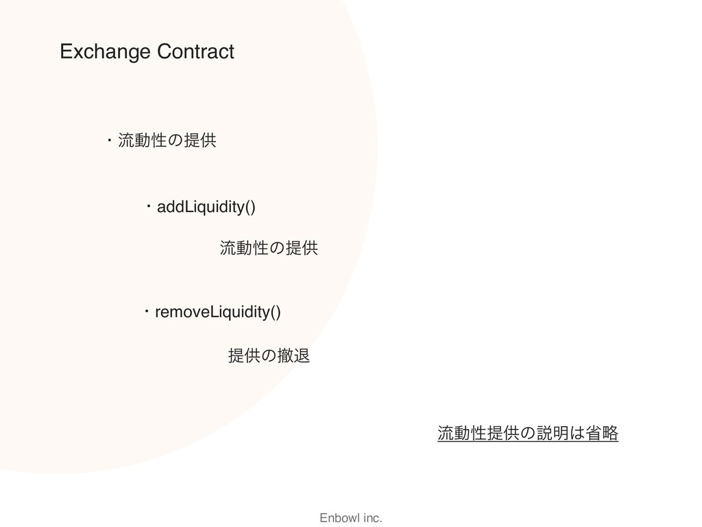 Enbowl inc. Exchange Contract ɾྲྀಈੑͷఏڙ ɾaddLiqui...