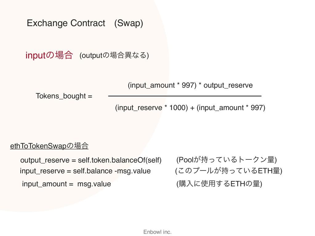 Enbowl inc. Exchange Contract (Swap) (input_amo...