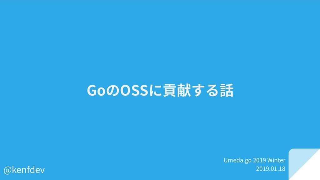 Umeda.go 2019 Winter 2019.01.18 GoのOSSに貢献する話 @k...