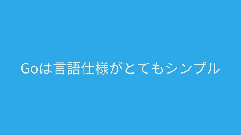 Goは⾔語仕様がとてもシンプル