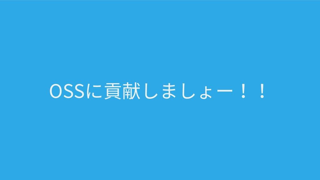 OSSに貢献しましょー!!