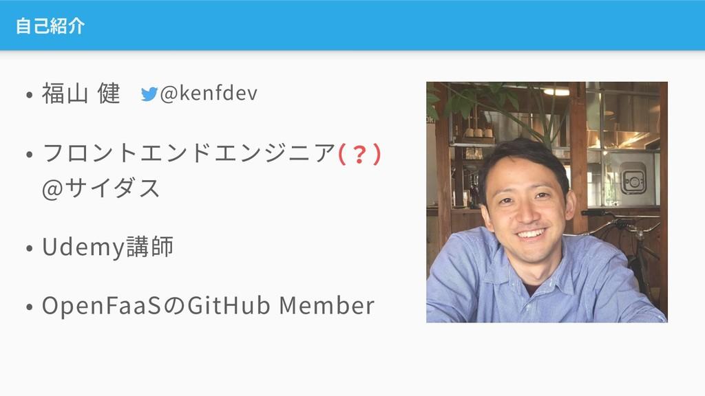 ⾃⼰紹介 • 福⼭ 健 • フロントエンドエンジニア @サイダス • Udemy講師 @ke...