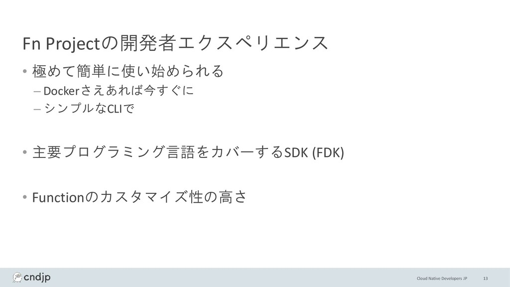 Cloud Native Developers JP Fn Projectの開発者エクスペリエ...