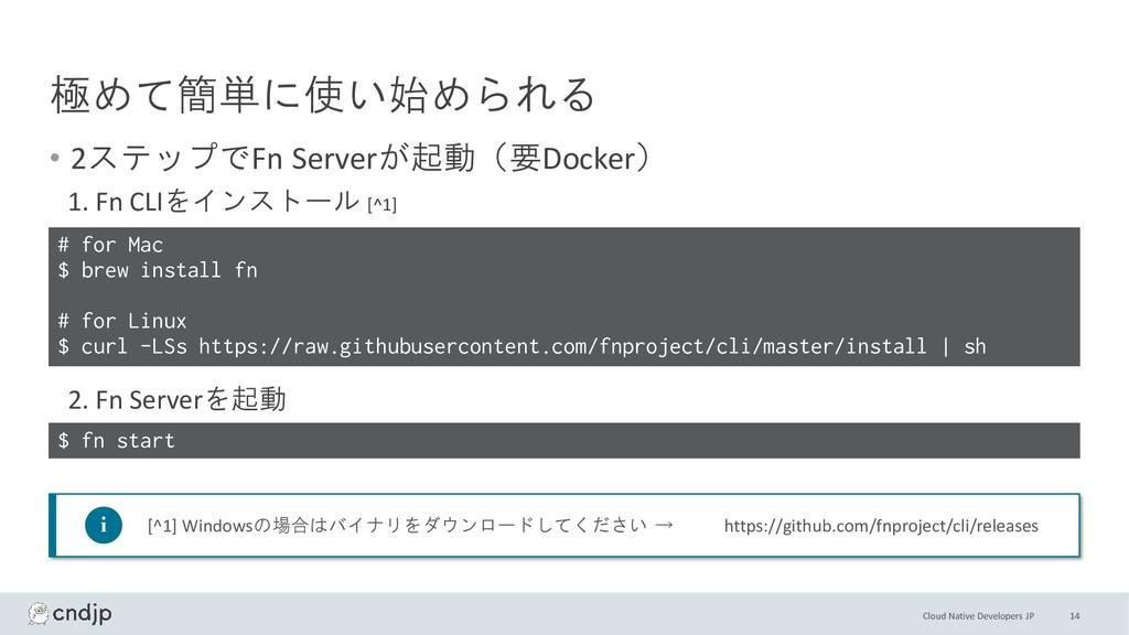 Cloud Native Developers JP 極めて簡単に使い始められる • 2ステッ...